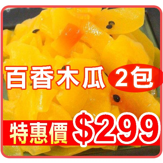 ◎御欣坊◎高纖美食~百香木瓜~兩包299,超值特惠!(限量100組)