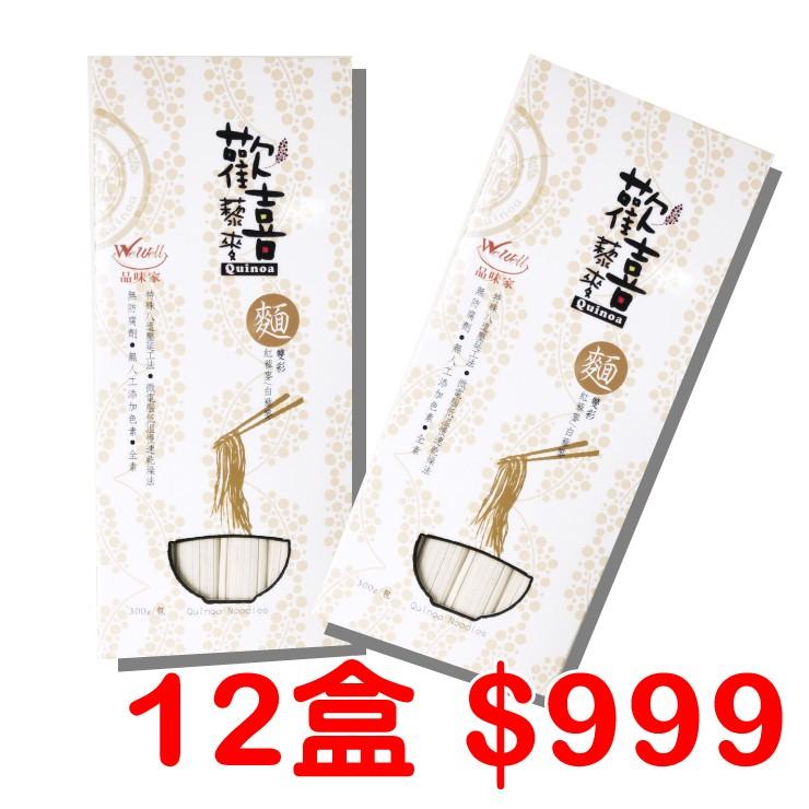 雙彩藜麥麵【紅藜麥+白藜麥】無香料!純素食!超值盒裝!自用送禮兩相宜!! (12盒只要999元)