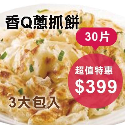 《御欣坊人氣美食》香QQ手工蔥抓餅~拔絲脆皮超好吃!! 30片只要$399 !超值特惠!快快搶購!!