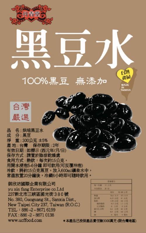 《丹青堂》黑豆水~台灣在地農產,高纖維、純天然、給您滿滿元氣!
