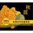 ◎御欣坊◎100%高濃度秋薑黃 ~台灣原生種,純天然!高濃度!不含防腐劑!