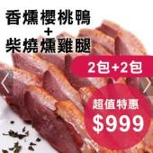 《御欣坊人氣美食》頂級香燻櫻桃鴨+柴燒香燻雞腿(2包+2包)只要$999,超值優惠 快快搶購!!