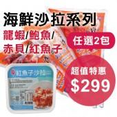 ❀海鮮沙拉系列❀ 任選2包只要$299!超值特惠!(限量100組)