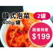 《御欣坊高纖美食》韓式泡菜(切片)~兩瓶199,超值特惠!(限量100組)